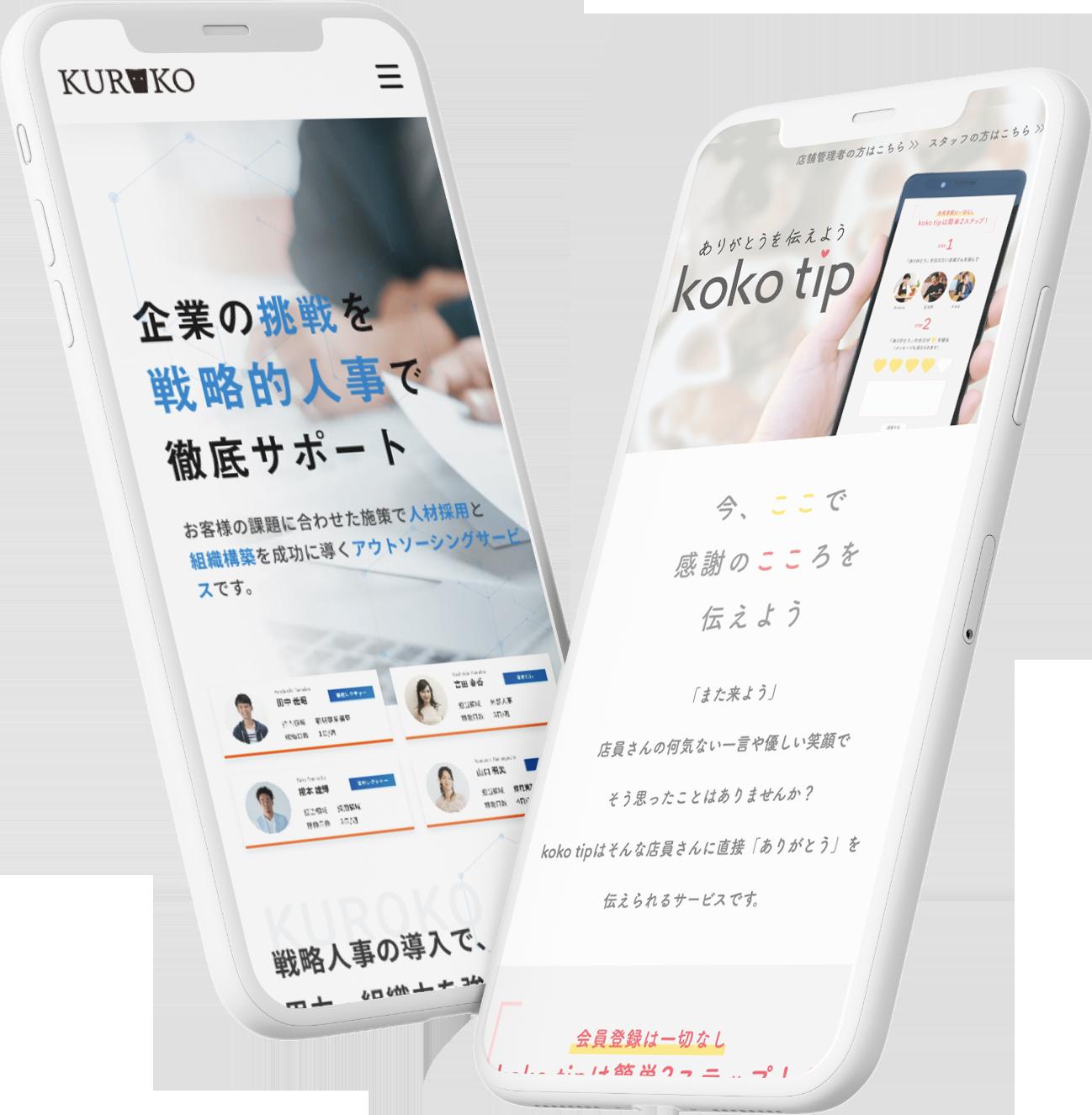株式会社チャレンジファンドが展開するKUROKO(クロコ)とkokotip(ココチップ)のイメージ写真